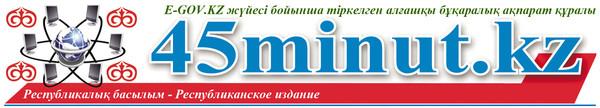 45minutkz_2013