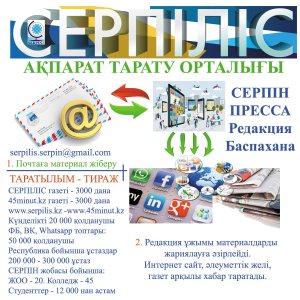 serpilis